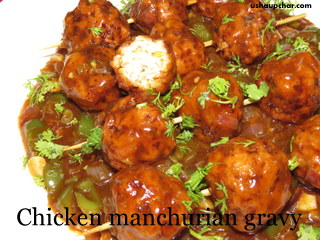 Usha upchar chicken manchurian with gravy recipe chicken manchurian recipe is one of the popular indo chinese recipe made with minced or finely chopped chicken made to balls by adding spices forumfinder Choice Image